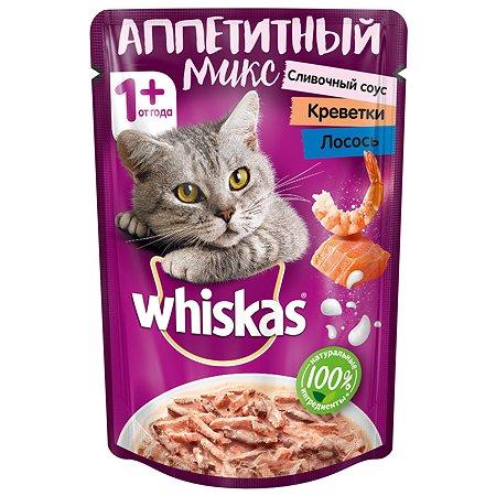 Корм влажный для кошек Whiskas 85г Аппетитный микс креветки и лосось в сливочном соусе пауч