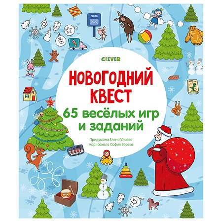 Книга Clever Новый год Новогодний квест 65веселых игр и заданий