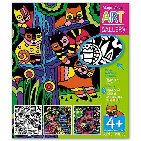 Раскраска Айрис ПРЕСС Набор бархатных раскрасок Чудесные коты 3 основы