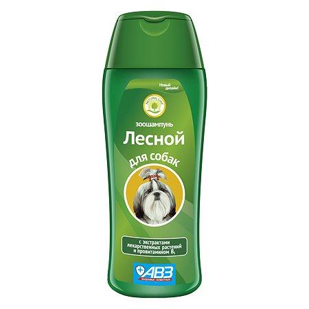 Шампунь для собак АВЗ Лесной с кондиционером и экстрактами лекарственных растений 270мл 13675