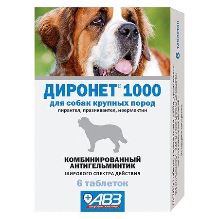 Препарат для собак АВЗ Диронет 1000 для крупных пород 6таблеток