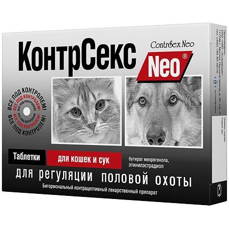Контрацептив для кошек и сук Астрафарм Астрафарм КонтрСекс Neo 10таблеток