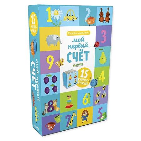 Книга Clever Познаем мир вместе Мой первый счет 15 книжек кубиков