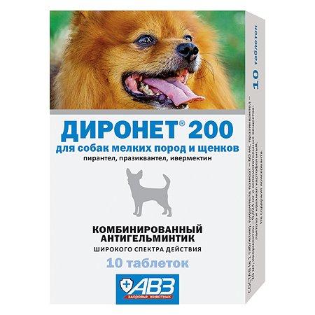 Препарат для собак АВЗ Диронет 200 для мелких пород и щенков 10таблеток