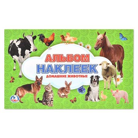 Альбом наклеек УМка Домашние животные