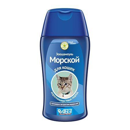 Шампунь для кошек АВЗ Морской короткошерстных пород с хитозаном и экстрактами водорослей 180мл 13680