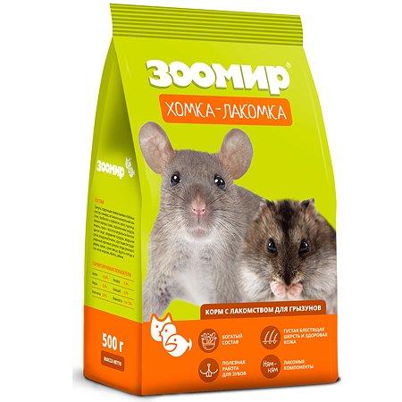 Корм для грызунов Зоомир Хомка Лакомка 500 г