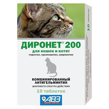 Препарат для кошек АВЗ Диронет 200 10таблеток