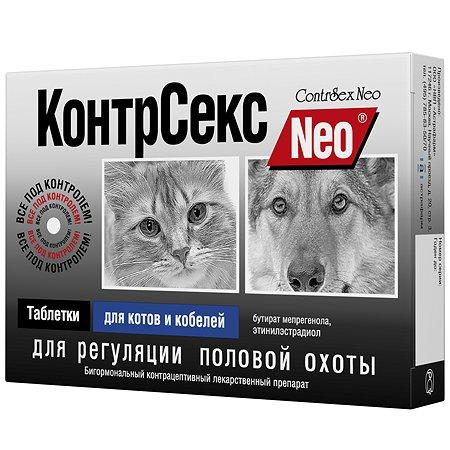 Контрацептив для котов и кобелей Астрафарм КонтрСекс Neo 10таблеток