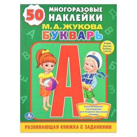 Многоразовые наклейки УМка Букварь развивающая книжка с заданиями 50 наклеек Жукова