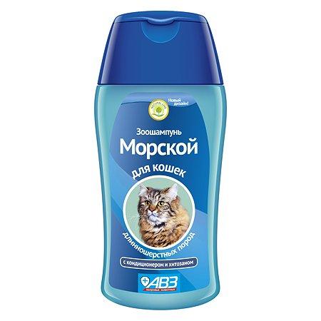 Шампунь для кошек АВЗ Морской длинношерстных пород с кондиционером и хитозаном 180мл 13679