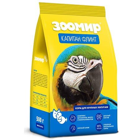 Корм для крупных попугаев Зоомир Капитан Флинт 500 г