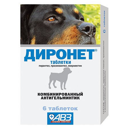 Препарат для собак АВЗ Диронет 6таблеток