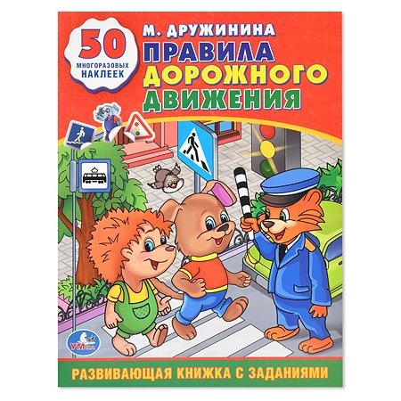 Развивающая книжка УМка Правила дорожного движения  50 многоразовых наклеек