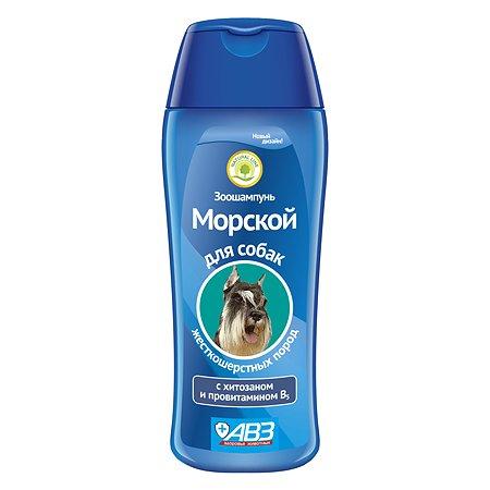 Шампунь для собак АВЗ Морской жесткошерстных пород с хитозаном и провитамином В5 270мл 13677