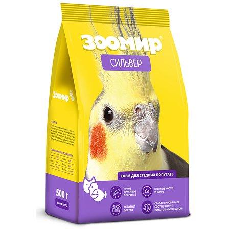 Корм для средних попугаев Зоомир Сильвер 500 г
