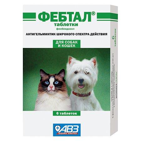 Препарат для кошек и собак АВЗ Фебтал 6таблеток