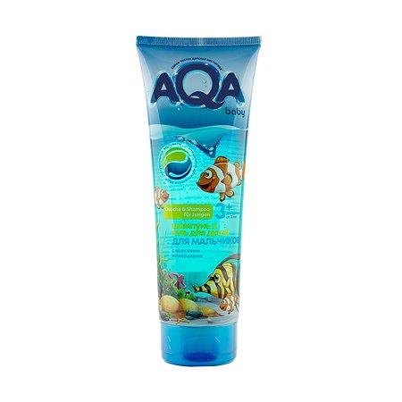 Шампунь и гель AQA baby для душа для мальчиков с морскими минералами 250 мл.