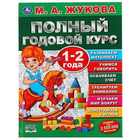 Книга УМка Жукова Полный годовой курс 1-2 года 299617