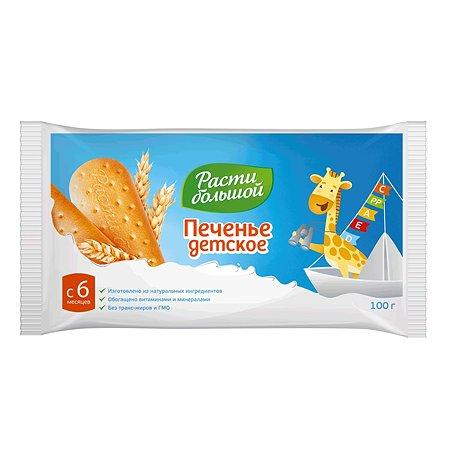 Детское печенье Расти Большой с витаминами  (100 г.)