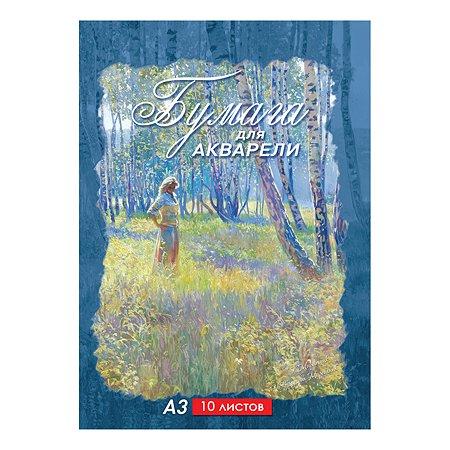 Бумага для акварели Мировые тетради А3 10 листов