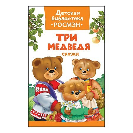 Сказка Росмэн Три медведя