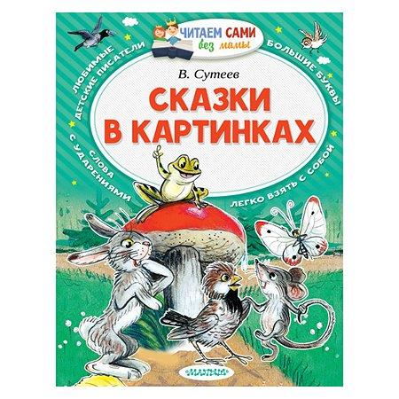 Книга АСТ Сказки в картинках