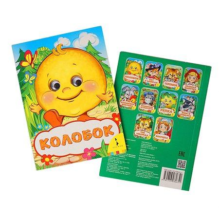 Книга Росмэн Колобок. Веселые глазки