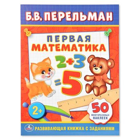 Развивающая книжка УМка с заданиями Первая математика Б.В. Перельман  50 многоразовых наклеек