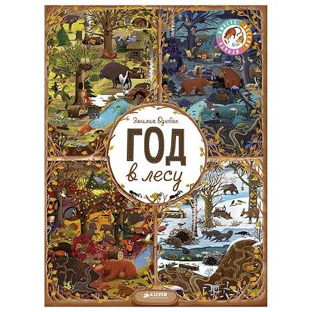 Книга Clever Год в лесу Найди и покажи новая