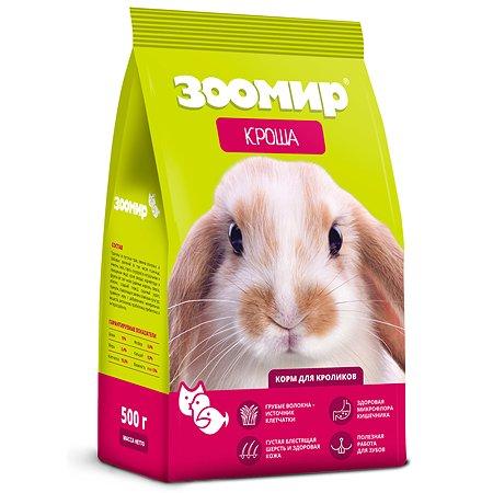 Корм для кроликов Зоомир Кроша 500 г