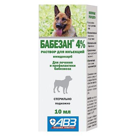Раствор для инъекций для собак АВЗ Бабезан 4% 10мл