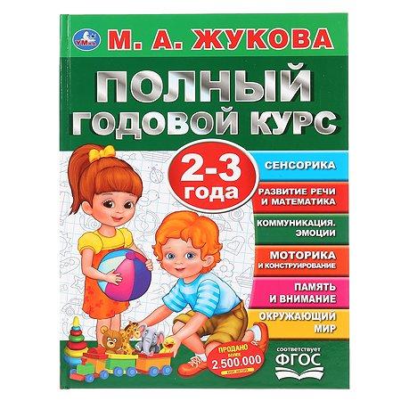 Книга УМка Жукова Полный годовой курс 2-3 года 299615
