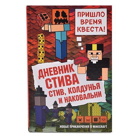 Книга Эксмо Дневник Стива Книга 7 Стив Колдунья и наковальни