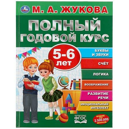 Книга УМка Жукова Полный годовой курс 5-6 лет 299616