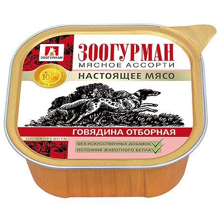 Корм для собак Зоогурман говядина отборная д/с ламистер 300г