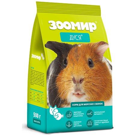 Корм для морских свинок Зоомир Дуся 500 г