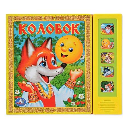 Книга УМка Колобок