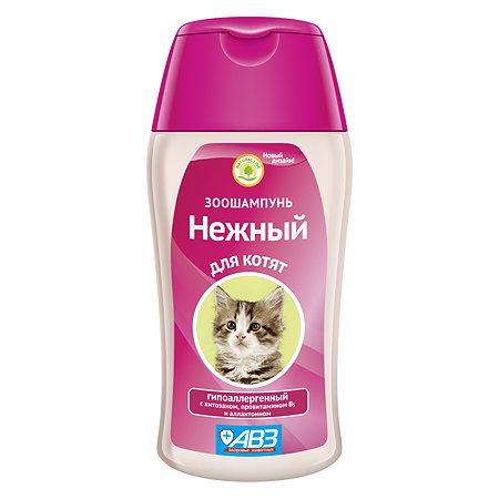 Шампунь для котят АВЗ Нежный гипоаллергенный с хитозаном и аллантоином 180мл 40963