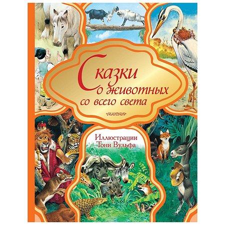 Книга АСТ Сказки о животных со всего света