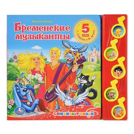 Книга УМка Бременские музыканты В. Ливанов 5 песен Г.Гладкова и Ю.Энтина