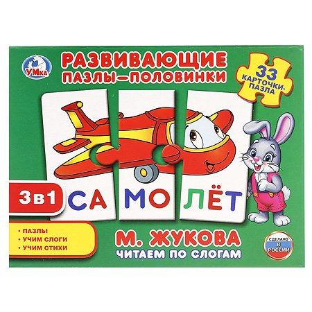 Пазлы УМка Читаем по слогам развивающие 11 карточек 33 пазла Жукова 255065