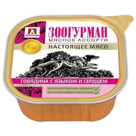 Корм для собак Зоогурман говядина с языком и сердцем д/с ламистер 300г