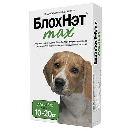 Инсектоакарицид для собак Астрафарм БлохНэт 10-20кг капли 1мл