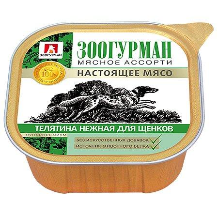 Корм для собак Зоогурман телятина нежная для щенков ламистер 300г