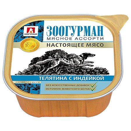 Корм для собак Зоогурман телятина с индейкой д/с ламистер 300г