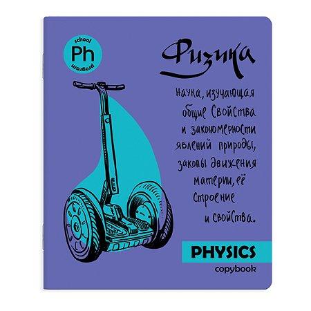 Тетрадь предметная Феникс + Физика Клетка 48л