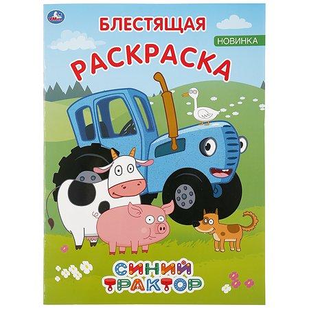 Раскраска УМка Синий трактор 295263