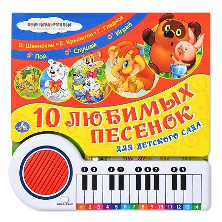 Книга УМка 10 любимых песенок для детского сада