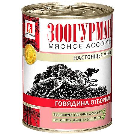 Корм для собак Зоогурман говядина отборная ж/б 350г